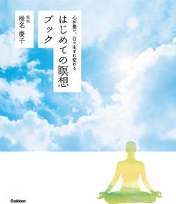 はじめての瞑想ブック 心が整い、日々生まれ変わる-電子書籍