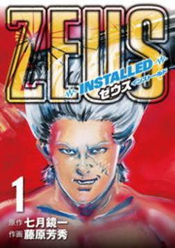 ZEUS-INSTALLED-(1)-電子書籍