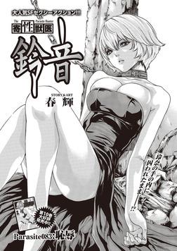 寄性獣医・鈴音【分冊版】 Parasite.83 恥辱-電子書籍