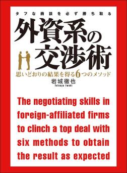 外資系の交渉術―――思いとおりの結果を得る6つのメソッド-電子書籍
