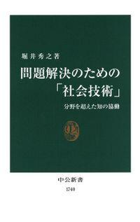 問題解決のための「社会技術」 分野を超えた知の協働(中公新書)