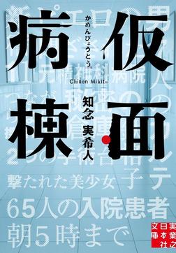 仮面病棟-電子書籍