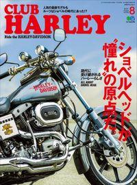 CLUB HARLEY 2017年8月号 Vol.205