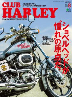 CLUB HARLEY 2017年8月号 Vol.205-電子書籍