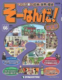 マンガで楽しむ日本と世界の歴史 そーなんだ! 66号