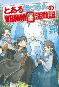 とあるおっさんのVRMMO活動記23