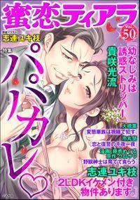 蜜恋ティアラパパカレ Vol.50