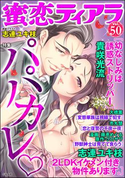 蜜恋ティアラパパカレ Vol.50-電子書籍