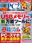 日経PC21 (ピーシーニジュウイチ) 2017年 11月号 [雑誌]
