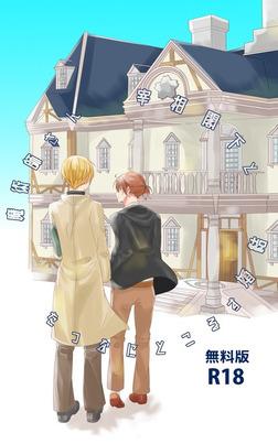 宰相閣下と結婚することになった魔術師さん(無料版)-電子書籍