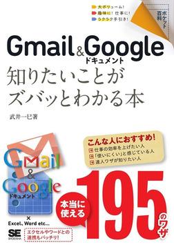 ポケット百科 Gmail&Googleドキュメント 知りたいことがズバッとわかる本-電子書籍