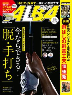 アルバトロス・ビュー No.815-電子書籍