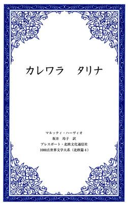 カレワラ タリナ-電子書籍