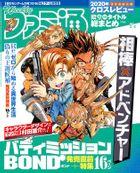 週刊ファミ通 2021年2月4日号【BOOK☆WALKER】
