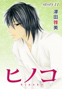AneLaLa ヒノコ story11-電子書籍