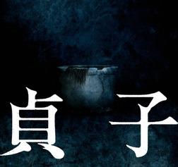 映画「貞子」劇場パンフレット-電子書籍