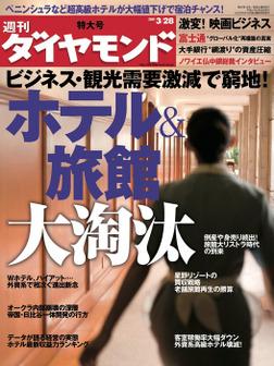 週刊ダイヤモンド 09年3月28日号-電子書籍