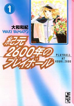 紀元2600年のプレイボール(1)-電子書籍