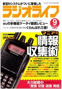 ラジオライフ2004年9月号