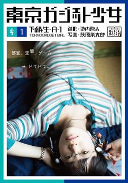 東京ガジェット少女 下級生A-1-電子書籍