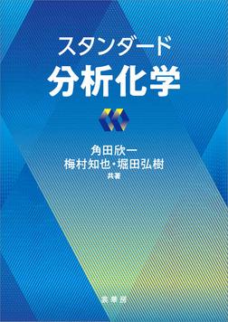 スタンダード分析化学-電子書籍