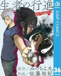 生者の行進 Revenge 分冊版 第36話