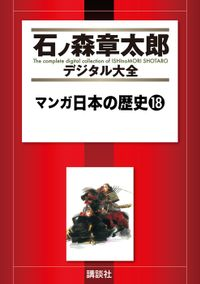 マンガ日本の歴史(18)