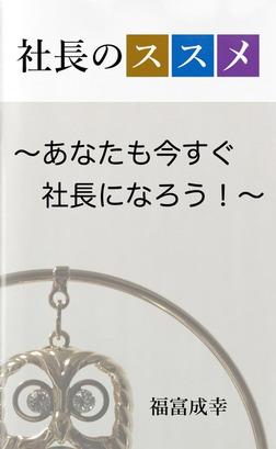 社長のススメ-電子書籍