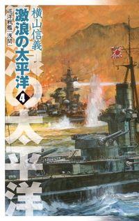 巡洋戦艦「浅間」 激浪の太平洋4