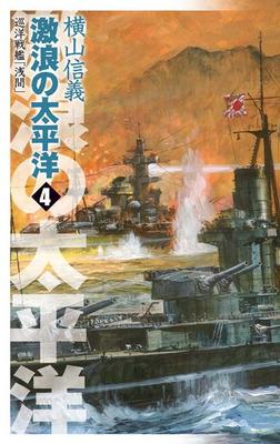 巡洋戦艦「浅間」 激浪の太平洋4-電子書籍