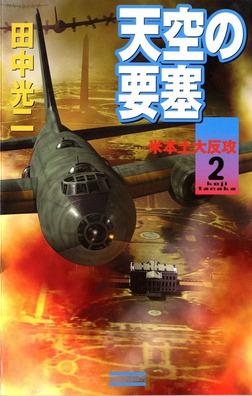 天空の要塞2 米本土大反攻-電子書籍