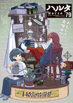 ハルタ 2020-NOVEMBER volume 79-電子書籍