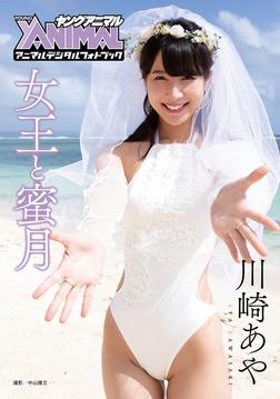 【アニマルデジタルフォトブック】川崎あや「女王と蜜月」-電子書籍