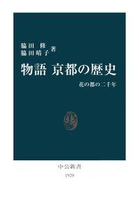 物語 京都の歴史 花の都の二千年(中公新書)