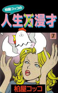柏屋コッコの人生×漫才 7