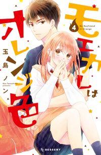 モエカレはオレンジ色(4)