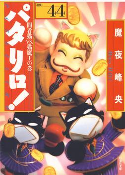 パタリロ! 44巻-電子書籍