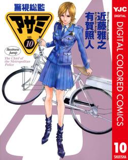 警視総監アサミ カラー版 10-電子書籍