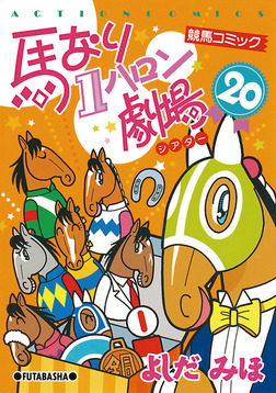 馬なり1ハロン劇場 : 20-電子書籍