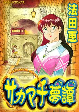 サカマチ夢譚-電子書籍
