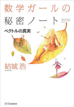 数学ガールの秘密ノート/ベクトルの真実-電子書籍