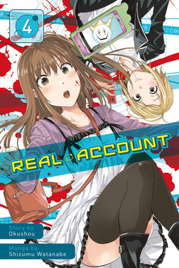 Real Account 4-電子書籍