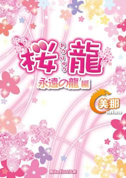 桜龍 永遠の龍 編-電子書籍