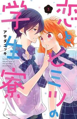 恋とヒミツの学生寮(3)-電子書籍