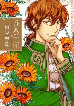 5人の王 4-電子書籍