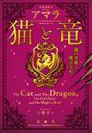 猫と竜(宝島社文庫)