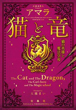 猫と竜 猫の英雄と魔法学校-電子書籍