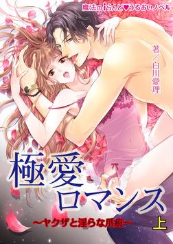 極愛ロマンス[上] ~ヤクザと淫らな爪痕~-電子書籍