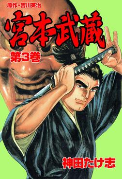 宮本武蔵3-電子書籍