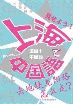 Juo-Mujin見せよう! 上海で中国語-電子書籍